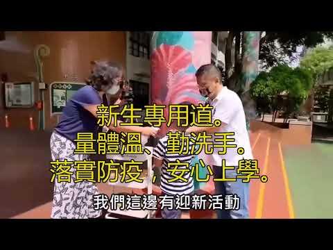 image of 興國國小新生入學上學動線